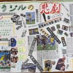 ブラジルで行われたサッカーのワールドカップをテーマに製作した切り抜き新聞