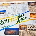 興南中の作品例。模造紙中央に訴えたいメッセージを書き、テーマに沿った多様な記事と感想が書かれている